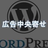 【WordPress】ウィジェットの広告を中央寄せにする方法【SANGO】