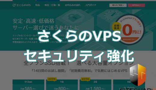 【さくらのVPS】WAFでサーバのセキュリティ強化!設定方法【SiteGuardServerEdition】