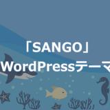【本格サイトが作れる】SANGOが有料WordPressテーマで一番おすすめ!