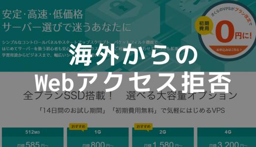【セキュリティ】海外からのWebアクセスを拒否する方法【.htaccess】