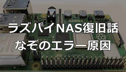 【解決】ラズパイ4NAS環境を復旧した話【RaspberryPi4】