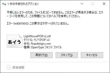 エラー 0x80070032: この要求はサポートされていません