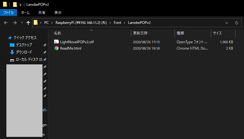 .otfファイルのコピー成功