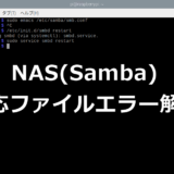 【解決】NAS(Samba)対応ファイルエラー解決(0x80070032)【Linux】